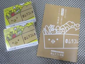 パンフレット(九州ムラコレ市場)