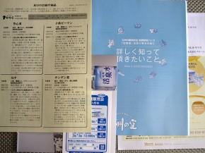 九州の空、資料
