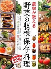 野菜の収穫・保存・料理