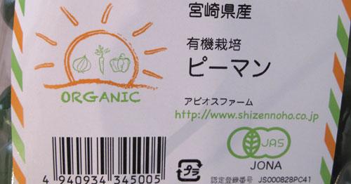 有機JAS認定野菜