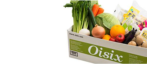 オイシックスの野菜セット