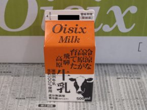 飛騨高原ミルク(オイシックス)