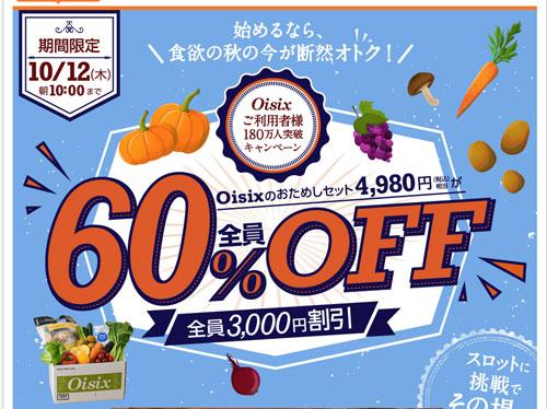 オイシックス、野菜通販ページ