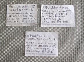 その他3(無農薬野菜ミレー)