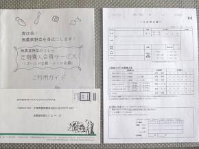 その他2(無農薬野菜ミレー)